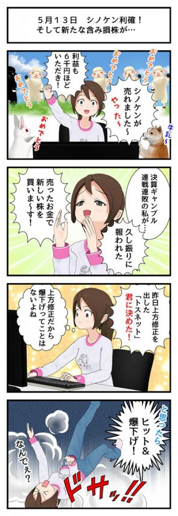 5月13日 ヒットアンドばくさげ_001