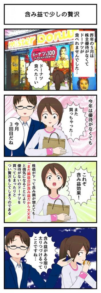 5月16日 贅沢_001