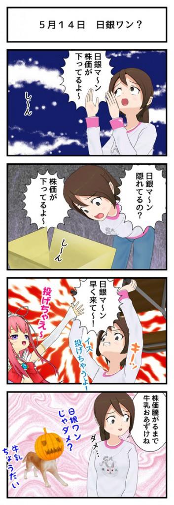5月14日 日銀ワン_001