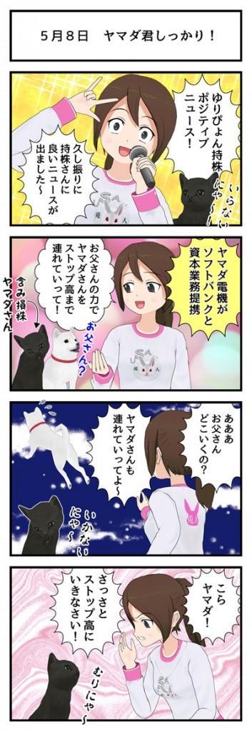 5月8日ヤマダあがれ_001