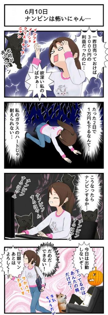 6月10日 インフォC暴落_001