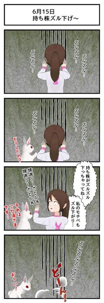 6月15日 ズル下げ_001