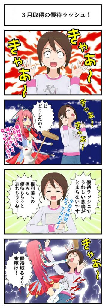 6月27日 優待ラッシュ_001