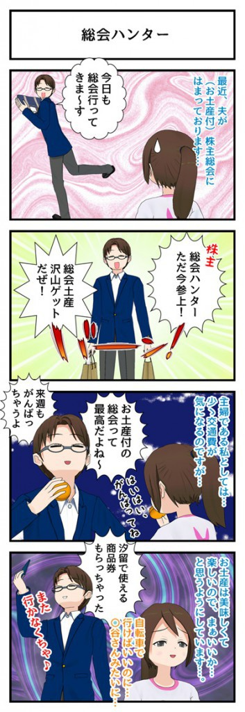 6月21日 総会ハンター_001