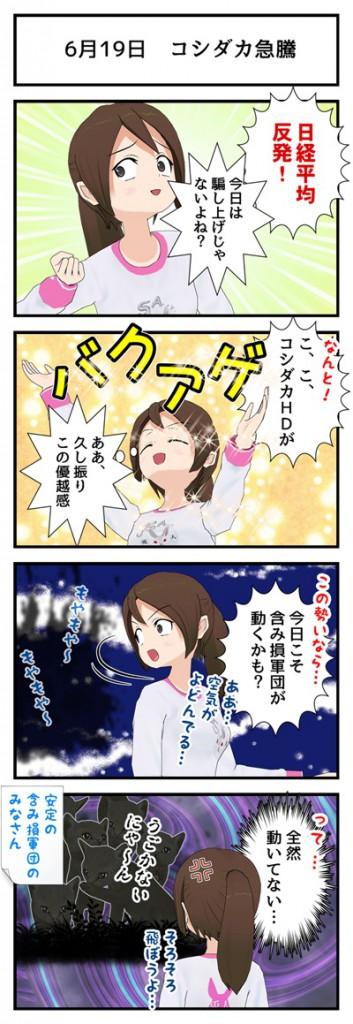 6月19日 コシダカ急騰
