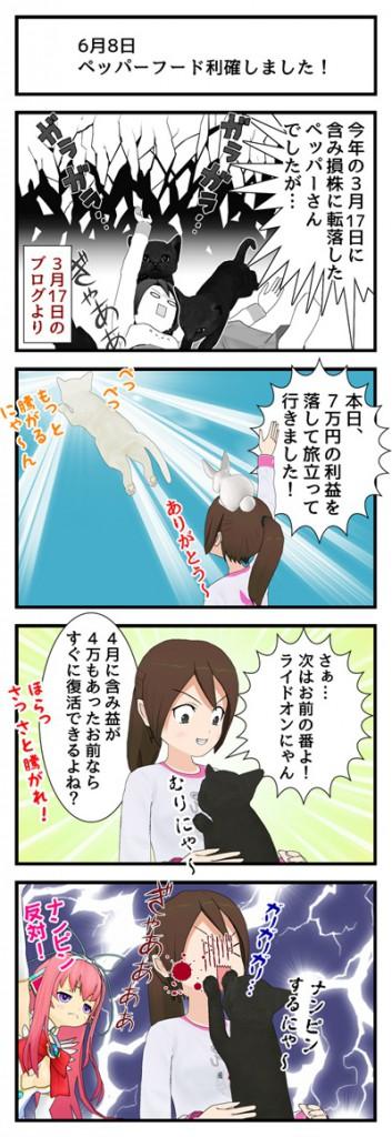 6月8日 ペッパーりかく_001