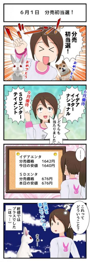 6月1日 分売当選_001