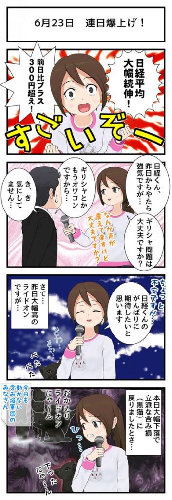 6月23日 連日爆上げ_001