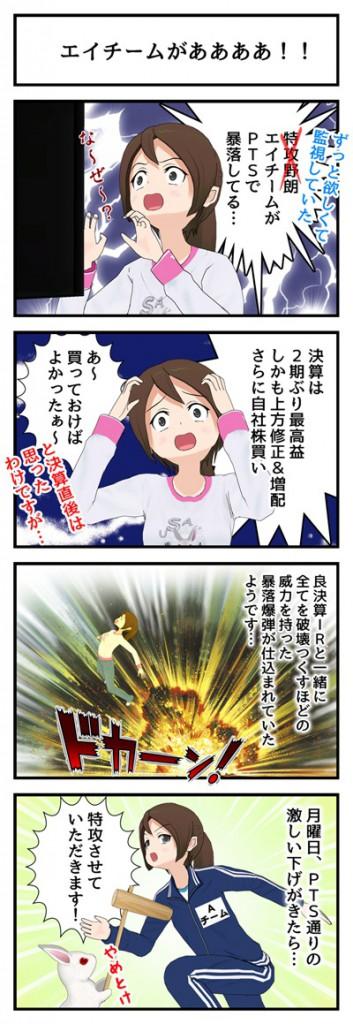 6月13日 エイチーム_001