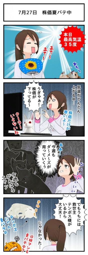 7月27日 株価夏ばて中_001
