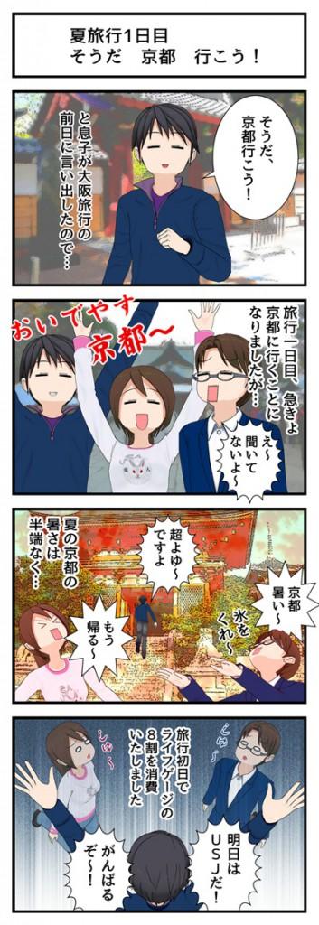 7月20日 京都旅行_001