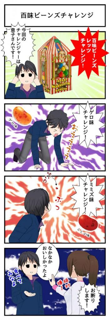 百味ビーンズチャレンジ_001