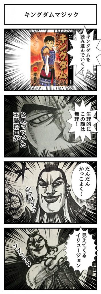キングダムマジック_001