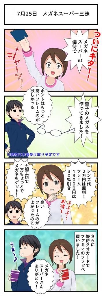 7月25日 メガネスーパー_001