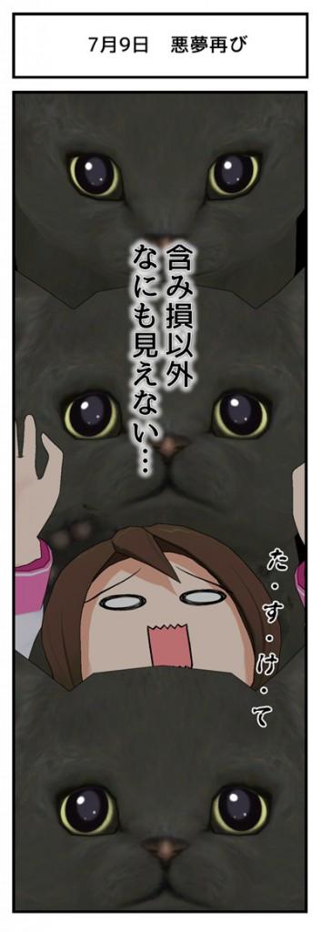 7月9日 超絶含み損 悪夢再び_001