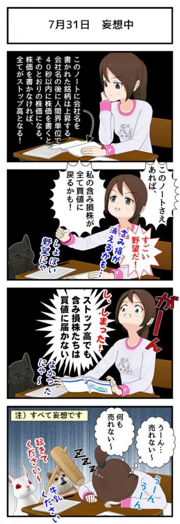 7月31日 妄想_001