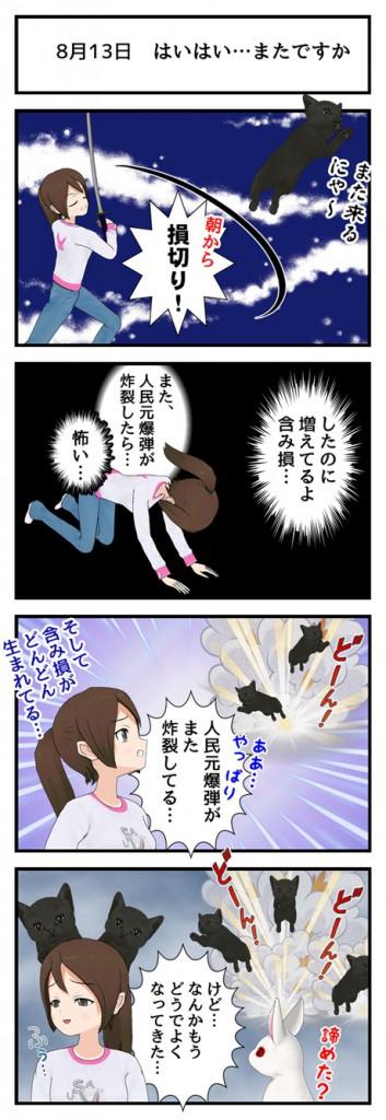 8月13日 人民元3_001