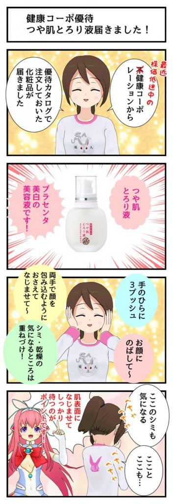 健康コーポ優待_001