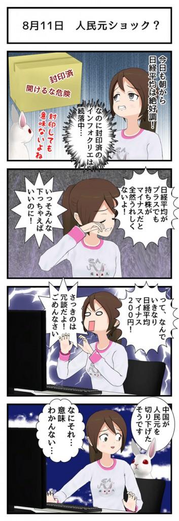 8月11日 人民元ショック_001