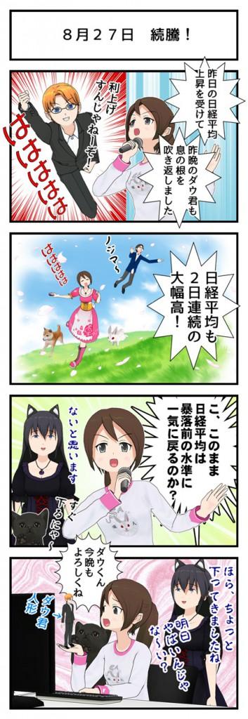 8月27日 続騰_001