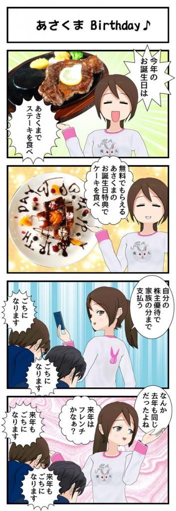8月5日 あさくま誕生日_001