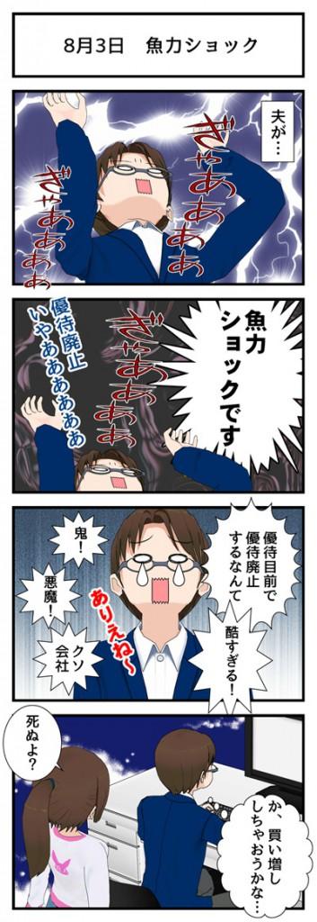 8月3日魚力ショック_001