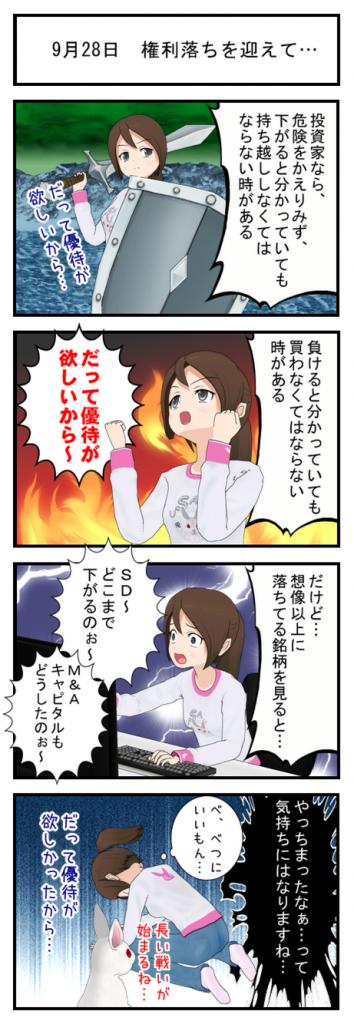 9月28日 権利落ち_001