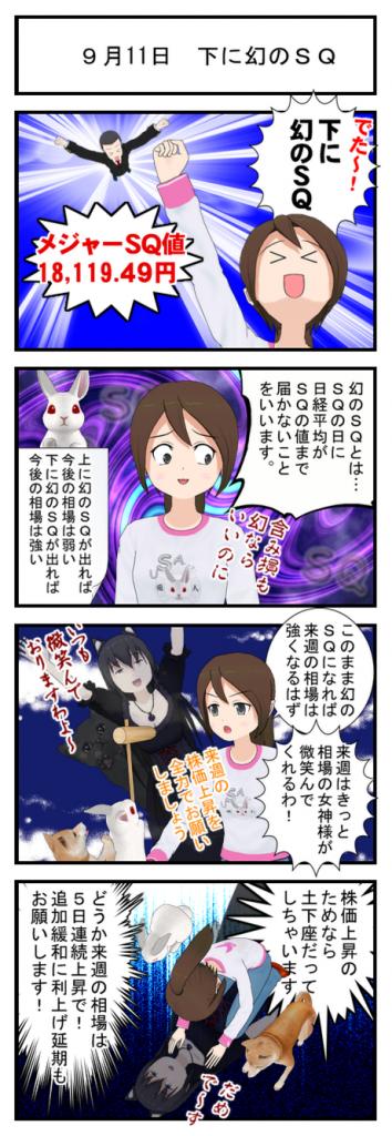 9月11日 下に幻のSQ_001