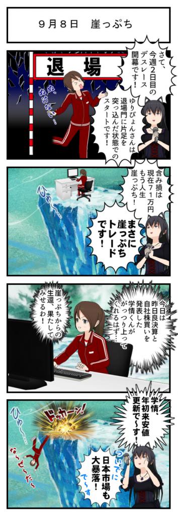 9月8日 崖っぷち_001