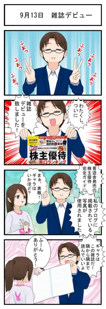 9月12日 雑誌デビュー_001