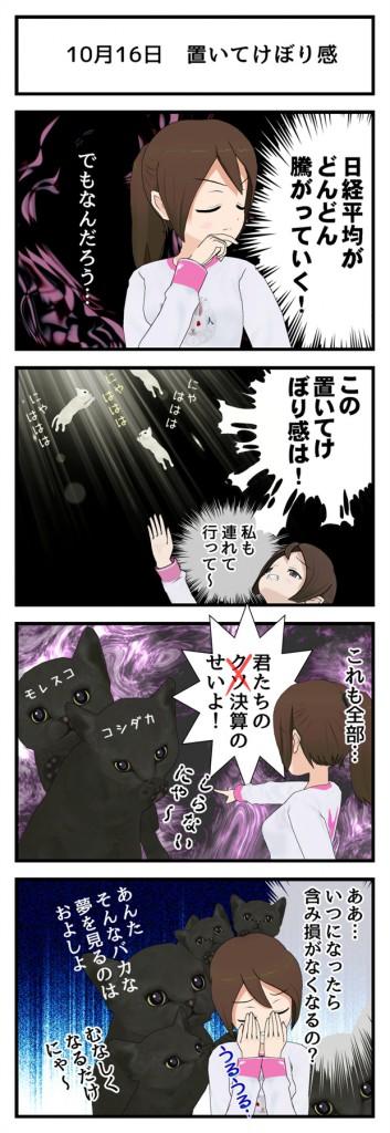 10月16日 置いてけぼり感_001