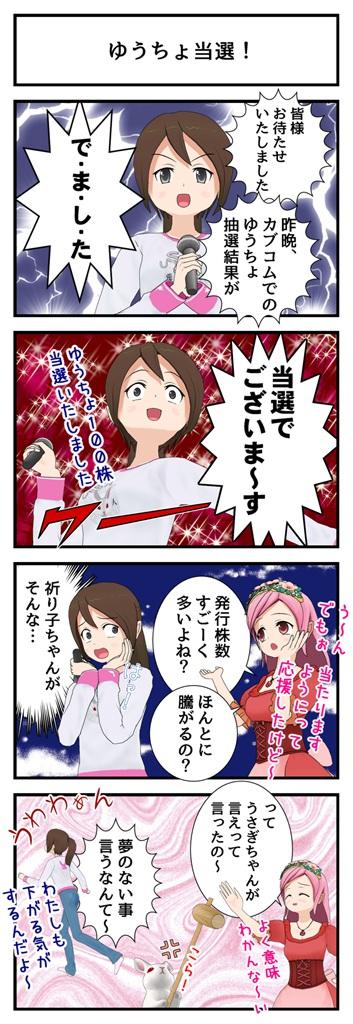 ゆうちょ当選_001