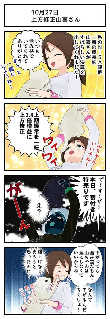 10月27日 上方修正山喜さん_001