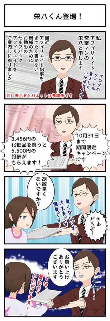 栄八君登場_001