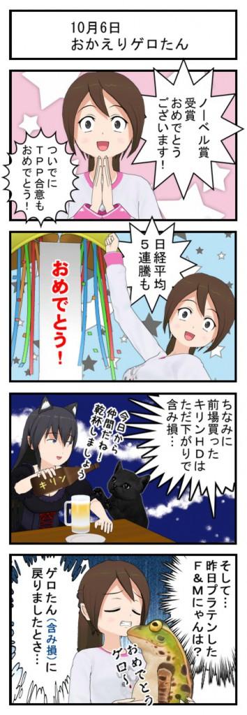 10月6日 5連騰_001