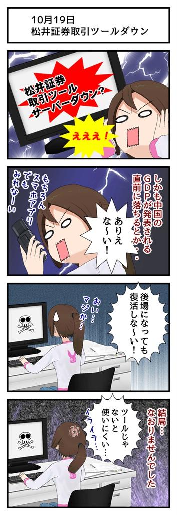10月19日 松井さんツールダウン_001