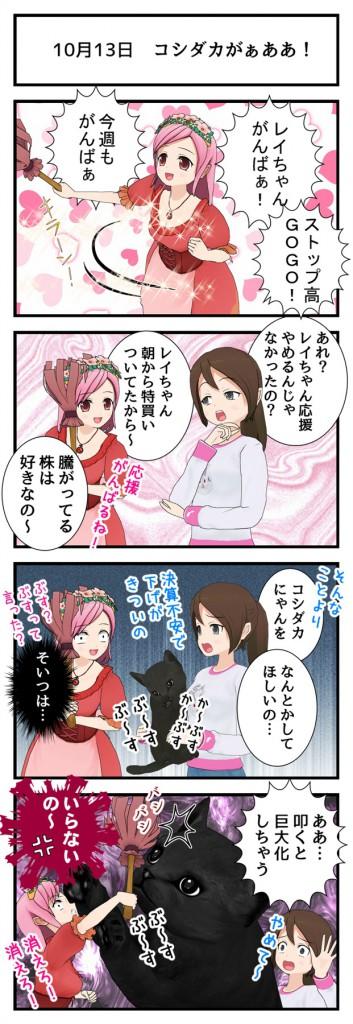 10月13日 コシダカがあああ_001
