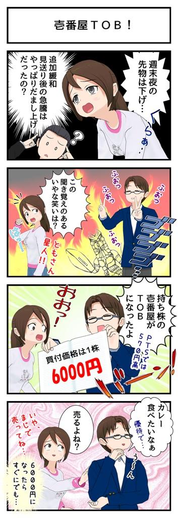 10月31日壱番屋 TOB_001