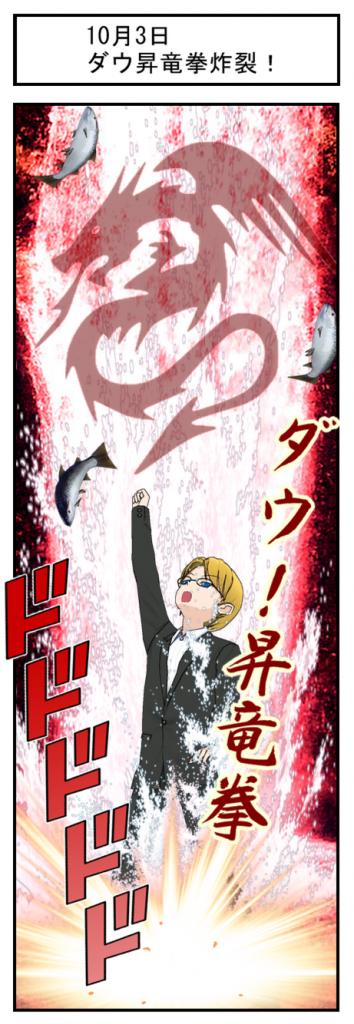 10月3日 ダウ昇竜拳_001