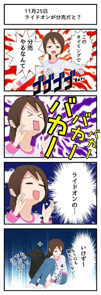 11月25日 ライドオン分売_001