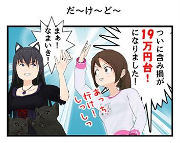 含み損が19万円台_001