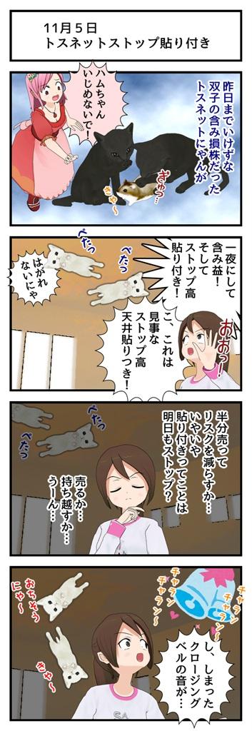 11月5日 トスネットストップ高_001