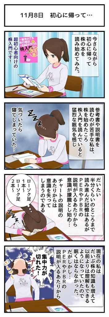 11月8日 初心に帰って株入門_001