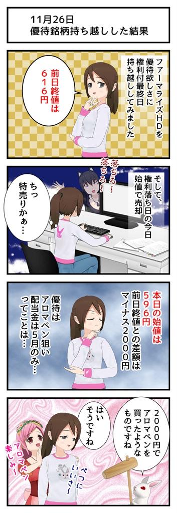 11月26日 権利落ち_001