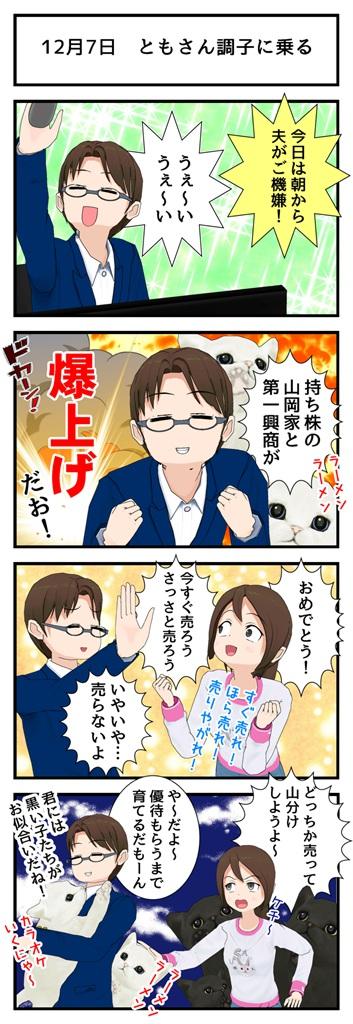 12月7日 第一興商 山岡家爆上げ_002