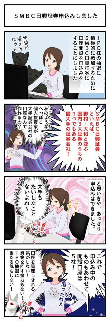 SMBC日興証券申込み_001