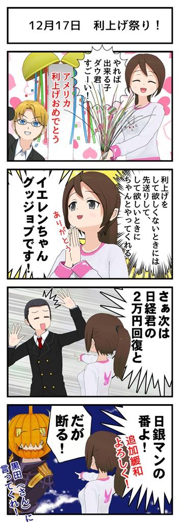 12月17日 利上げ祭り_001