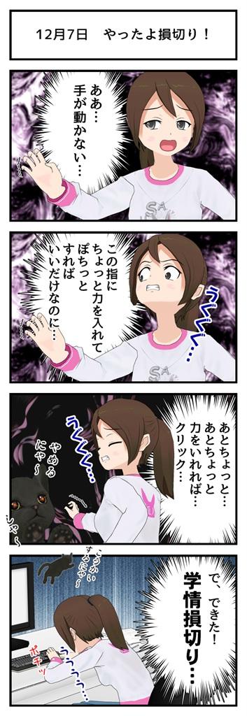 12月7日 学情損切り_001