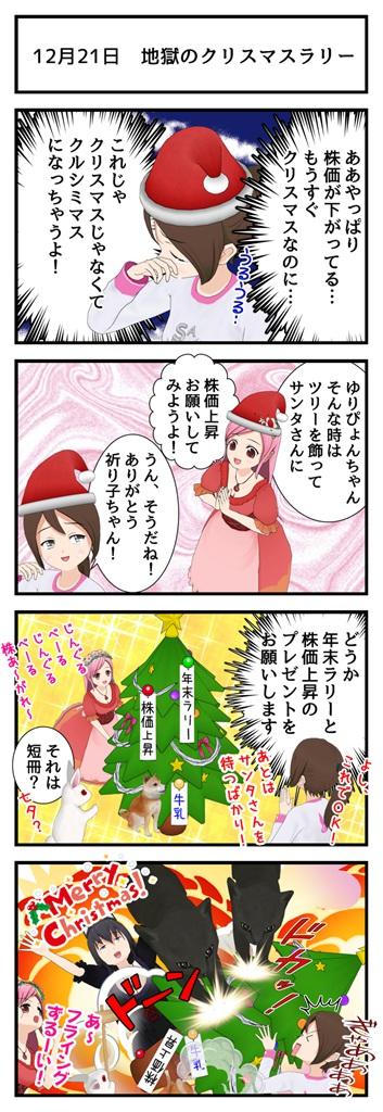 12月21日 地獄のクリスマスラリー2_001