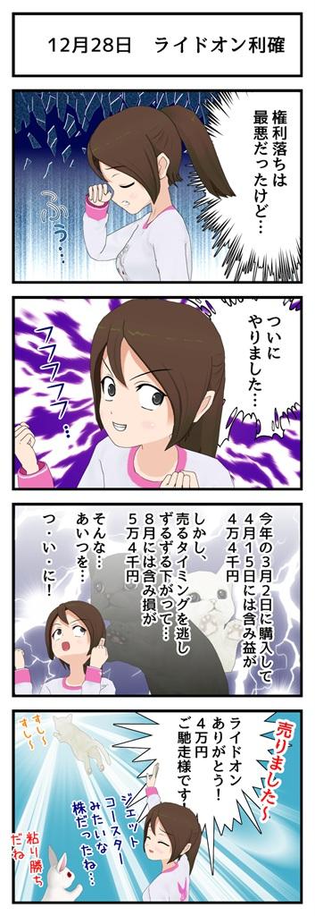 12月28日 ライドオン利確_001